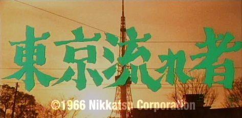 Tokyo Drifter (1)